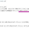 ヤフオクの「手数料実質0円キャンペーン」がさらに改悪! 2018年4月1日から