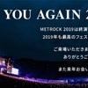 【レポート】METROCK2019