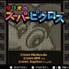 【Switch】マリオのスーパーピクロス(1995) に癒される