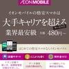 MVNOで最安値のDMMピンチ!イオンモバイルが格安SIM最安値に挑戦でヤバイ!?比較しました