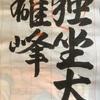 5/26 習字