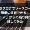 はてなブログでソースコードを簡単に共有できる!「Gist」からの貼り付けを試してみた