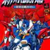 新スーパーロボット大戦のゲームと攻略本とサウンドトラック プレミアソフトランキング