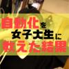 Twitterから21万円稼いだ女性読者さんに、自動化を教えたら・・・