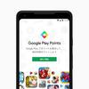 Google、新たなポイントプログラム「Google Play Points」を日本向けにリリース。アプリやゲームアプリの購入時に支払いに応じてポイントを付与。