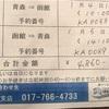 八戸〜函館旅行1日目