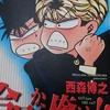 【最新情報】連続ドラマ化「今日から俺は!!」追加キャスト第4弾発表!その気になる内容は…!?