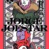 JORGE JOESTAR:ノベライズではなく、コラボレーション
