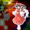 『東方邪星章 ~ The Last Comer』をクリア