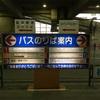 高速バス乗車記録 仙台ー山形線