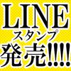 【LINE】スタンプ発売できました!