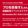 気楽にわいわいと!東京で「プロを目指す人のためのRuby入門」の出版記念イベントを開催します(2017/12/06)