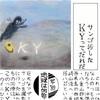 【ヘイトスピーチ朝日新聞】(社説)阪神支局事件危うい「反日」の氾濫【おまエラが反日】