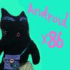 眠り続けるジャンクパソコンにAndroid をインストール! Android×86の実力とは? レビューの巻