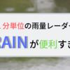 1分単位の雨量レーダー「XRAIN」が便利すぎる!