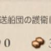 艦これ 任務「輸送船団護衛を強化せよ!」