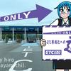 Go To ETC ONLY ~完全ETC化への道~(プロローグ)