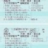 周船寺・九大学研都市⇔天神・博多・東比恵・箱崎宮前・六本松 ミニ普通回数券