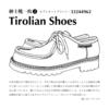 紳士靴一枚「チロリアンシューズ」