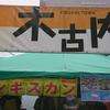 木古内町(さっぽろオータムフェスト2019 さっぽろ大通ほっかいどう市場)/ 札幌市中央区大通公園西8丁目