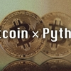 【仮想通貨】bitFlyer LightningをAPIを使わずにスクレイピングする【Python】