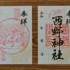 西野神社の御朱印は全て「書き置き」となります