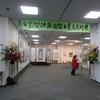 大阪国際水墨画芸術展