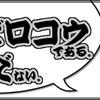 漫画「吾輩はハシビロコウである。名前はまだない。」第5羽