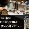 クールグリーススペリオーレ(シダー):特徴、使い心地レビュー(阪本高生堂:COOL GREASE SUPERIORE Cedar)