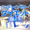 【ウィダーインゼリーダイエット7日目(最終日)】総括:不健康なダイエットの最終日