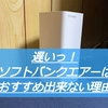 【遅いっ!】SoftBankAirを使ってみたら評判通り使い物にならなかった件