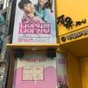 チャンソンの舞台in韓国