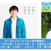 21日夜、東京でイベント「関係人口 × ローカルワーク&ライフ」開催します!