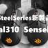 【9月7日発売】新型光学センサーを搭載する「Rival310」と「Sensei310」が非常にハイスペックでオススメ