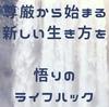 【お知らせ】しばらく東京でデジタル領域について学びに行ってきます