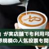 【仮想通貨】XPが実店舗でも利用可能に!世界規模の人気投票も開始!新情報満載!