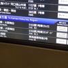 福岡紙旅行 前