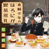 【更新】木崎少年のほろにが喫茶巡礼 2017/05/20