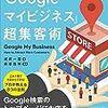 SHOPにとっての革命??? #Googleマイビジネス の投稿タイプに「商品」が追加。検索結果からの販売が可能に 篇