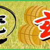 川越の五ツ星お米マイスターのいる米屋 小江戸市場カネヒロはお米の専門店です。