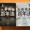 【本の話】「積読本」は二重表現?言葉選びは難しくて面白い