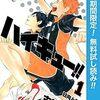 12月4日【無料漫画】ハイキュー・食戟のソーマ【kindle電子書籍】