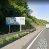 グーグルマップで鉄道撮影スポットを探してみた 常磐線 Jヴィレッジ駅~木戸駅
