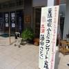 CD「さくら貝」記念コンサート#1。お富ちゃん家(富岡)にて。