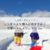 2018年可愛いおすすめキッズスキーウェア9選!レンタルより購入がおすすめ理由!【スノボ子供の雪遊び】安い,口コミ