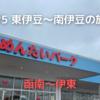 #5 東伊豆〜南伊豆の旅① 〜伊東は食もお湯も良かった〜