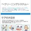 歯科栄養士~歯科医院のクリーニングシステムについて記載~