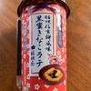 ローソン限定、桔梗信玄餅風味黒蜜きなこラテを飲んでみた!!