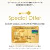 セゾンクラッセの「セゾンゴールド・アメリカン・エキスプレス®・カード」は永年年会費無料