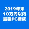 【2019年決定版】OS込み10万!最強コスパIntel&RTX搭載PCの構成を紹介します【Micro ATX】